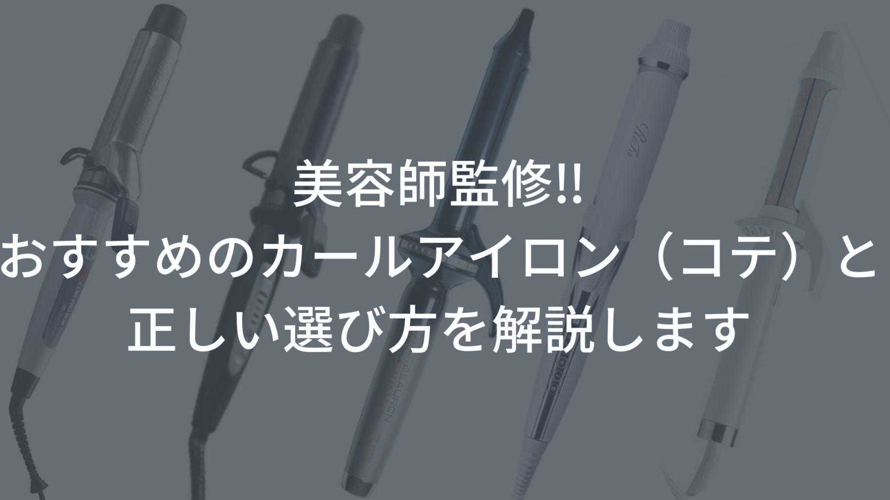「【2021年最新版】もう痛ませない!!美容師おすすめのコテ5選と正しい選び方を解説」のアイキャッチ画像