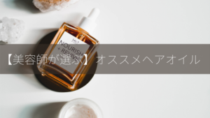 それ正解?|美容師おすすめ【ヘアオイル5選】効果と使い方も解説!!