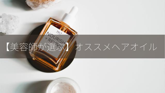 「【これが正解】美容師おすすめのヘアオイル5選!!効果と使い方も解説!!」のアイキャッチ画像