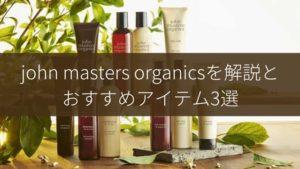 【ジョンマスターオーガニック】解説&おすすめ3選を美容師が紹介