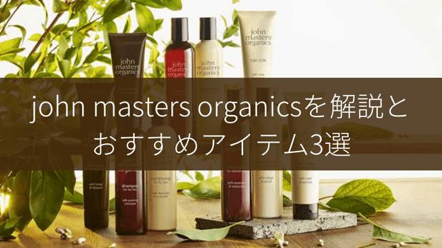 「【ジョンマスターオーガニック】美容師オススメアイテム3選を紹介!!」のアイキャッチ画像
