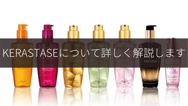 「ケラスターゼがおすすめな理由と特におすすめアイテム3選を美容師が紹介」のアイキャッチ画像