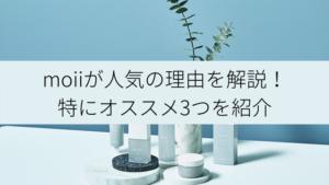 【Moii】のおすすめ3選&使い方を販売店美容師が解説します!