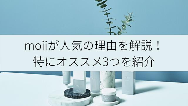 「【Moii】のおすすめ3選&使い方を販売店美容師が解説します!」のアイキャッチ画像