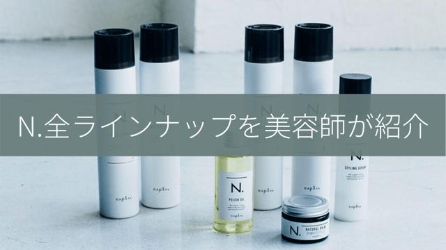 「ポリッシュオイルなど!!【N.】美容師おすすめアイテム3選と使い方」のアイキャッチ画像