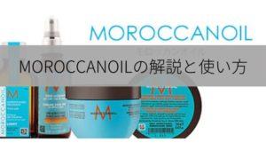 モロッカンオイルのオススメアイテム&使い方を美容師が徹底解説します