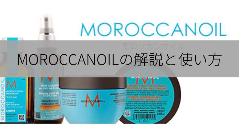 「モロッカンオイルのオススメアイテム&使い方を美容師が徹底解説します」のアイキャッチ画像