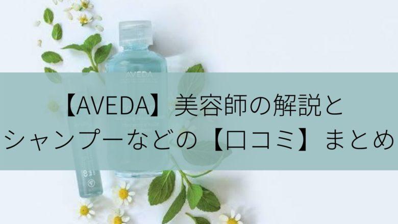 「【AVEDA】について、美容師の解説とシャンプーなどの【口コミ】まとめ」のアイキャッチ画像