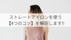 ヘアアイロンで痛ませない【4つの方法】を美容師が解説します!!