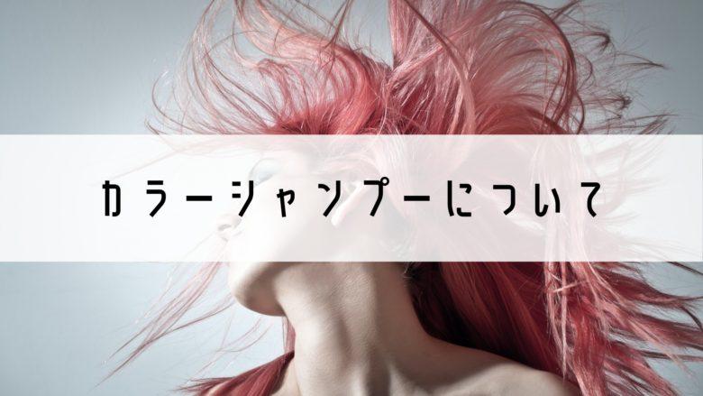 「カラーシャンプーの頻度や使い方は?【美容師が選ぶ】オススメ3選を紹介します」のアイキャッチ画像
