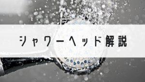 シャワーヘッドの美容効果は!?【2021年版】おすすめのタイプを解説!