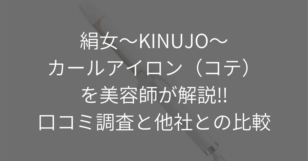 「絹女-KINUJOカールアイロン(コテ)は本当に良い?美容師が口コミ調査と比較をした結果」のアイキャッチ画像