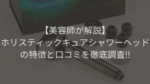 【美容師解説】ホリスティックキュアシャワーヘッドの特徴と口コミを徹底調査!!