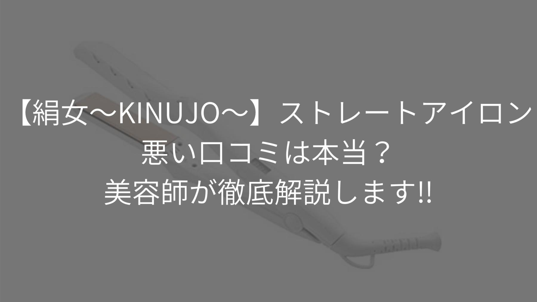 「絹女~KINUJO~ ストレートアイロンの悪い口コミは本当?美容師が徹底調査!」のアイキャッチ画像