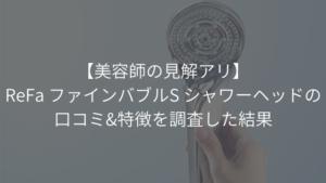 【美容師の本音】ReFaファインバブルSシャワーヘッドの口コミ&特徴を解説