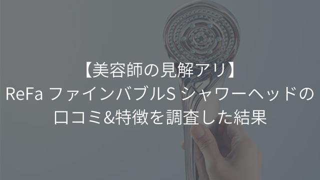 「【美容師の本音】ReFaファインバブルSシャワーヘッドの口コミ&特徴を解説」のアイキャッチ画像