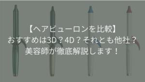 【ヘアビューロン比較】おすすめは3D?4D?それとも他社?美容師が解説!