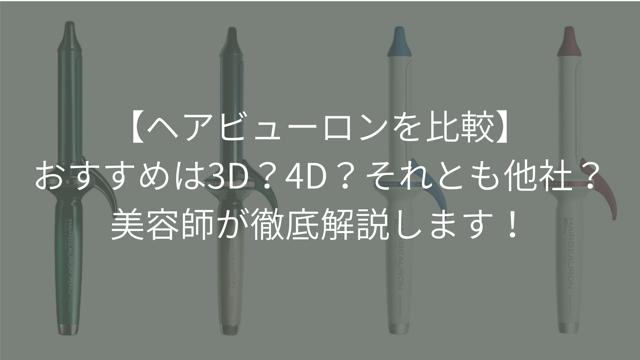「【ヘアビューロン比較】おすすめは3D?4D?それとも他社?美容師が解説!」のアイキャッチ画像