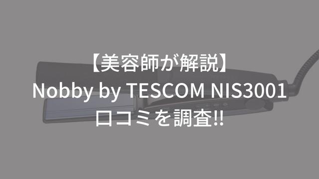 「イチオシストレートアイロン!!Nobby by TESCOM NIS3001を美容師が口コミ調査‼︎」のアイキャッチ画像