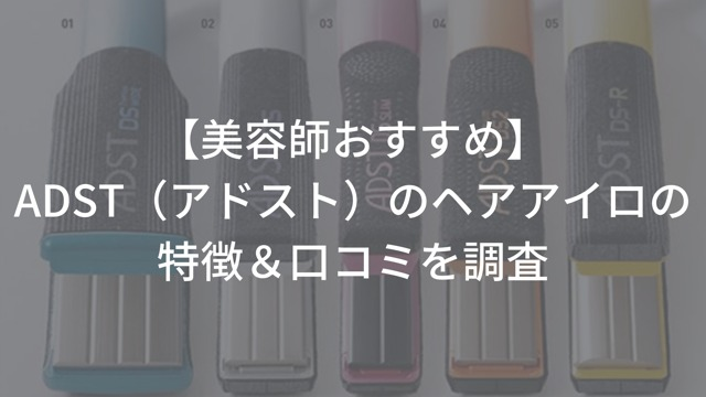 「【美容師おすすめ】ADST(アドスト)のストレートアイロンの口コミ&特徴を調査」のアイキャッチ画像