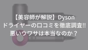 【美容師が解説】Dyson(ダイソン)ドライヤーの口コミを調査‼︎悪いウワサは本当?
