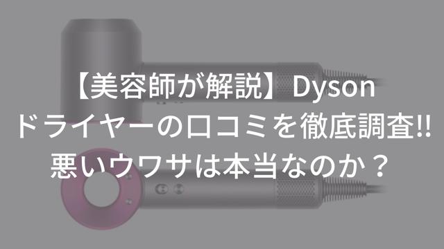 「【美容師が解説】Dyson(ダイソン)ドライヤーの口コミを調査‼︎悪いウワサは本当?」のアイキャッチ画像