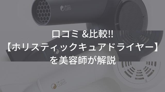 「口コミ&比較!!【ホリスティックキュアドライヤー】 を美容師が解説」のアイキャッチ画像
