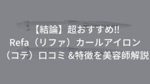 結論→【超おすすめ!!】Refa(リファ)カールアイロン(コテ)の口コミ&特徴を美容師解説